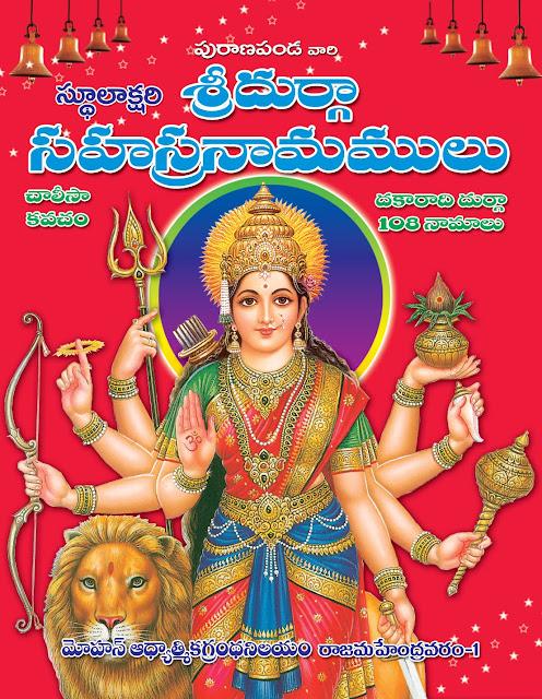 దుర్గా సహస్రనామాలు | Durga Sahasranamalu | GRANTHANIDHI | MOHANPUBLICATIONS | bhaktipustakalu