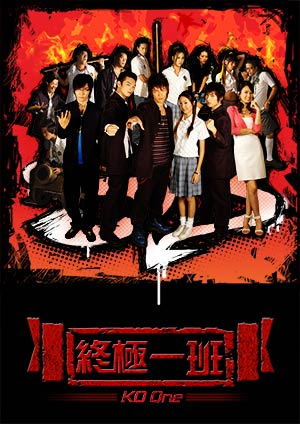 終極一班 - KO One (2005)
