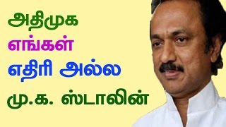 We are not enemy of ADMK | MK Stalin