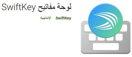 كيبورد سويفت كي SwiftKey