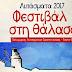 Λιπάσματα 2017: Φεστιβάλ στη θάλασσα | Πρόγραμμα εκδηλώσεων 2017!