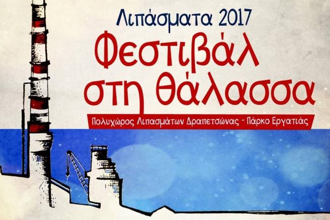 Λιπάσματα 2017: Φεστιβάλ στη θάλασσα   Πρόγραμμα εκδηλώσεων 2017!