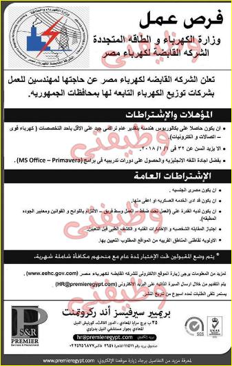 وظائف وزارة الكهرباء-الشركة القابضه لكهرباءمصر-للمؤهلات العليا منشور فى 11/1/201/8بجميع المحافظات
