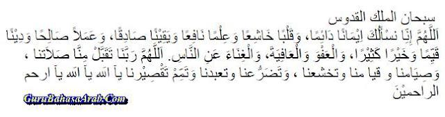 Doa Setelah Selesai Shalat Sunat Witir Dalam Bahasa Arab
