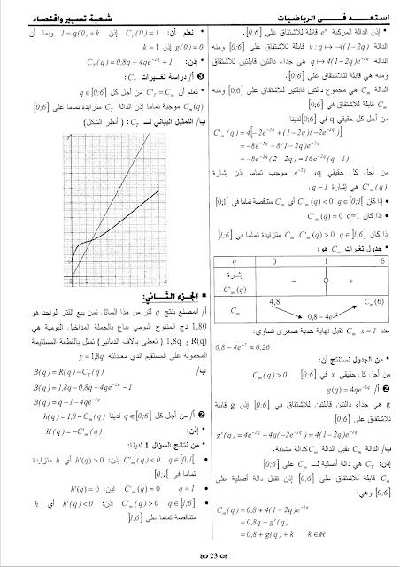 حلول مواضيع مقترحة الرياضيات للثالثة a-19-min.png
