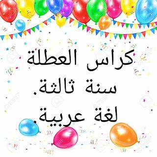 1 - كراس العطلة عربية سنة ثالثة