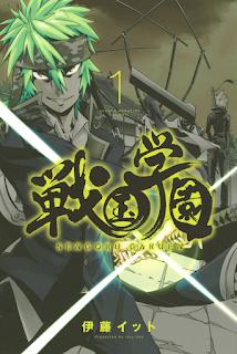 [Manga] 戦国学園 第01巻 [Sengoku Gakuen Vol 01], manga, download, free