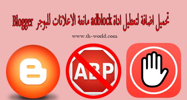 تحميل-اضافة-لتعطيل-اداة-adblock-مانعة-الاعلانات-للبوجر-Blogger