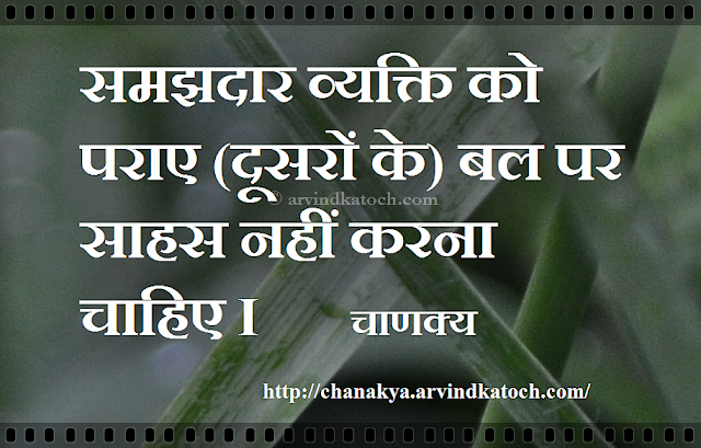 intelligent man, bravery, power, Chanakya, Quote, Thought, Hindi