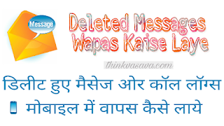 Delete Messages wapas Kaise Laye