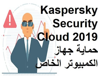 Kaspersky Security Cloud 2019 حماية جهاز الكمبيوتر الخاص بك