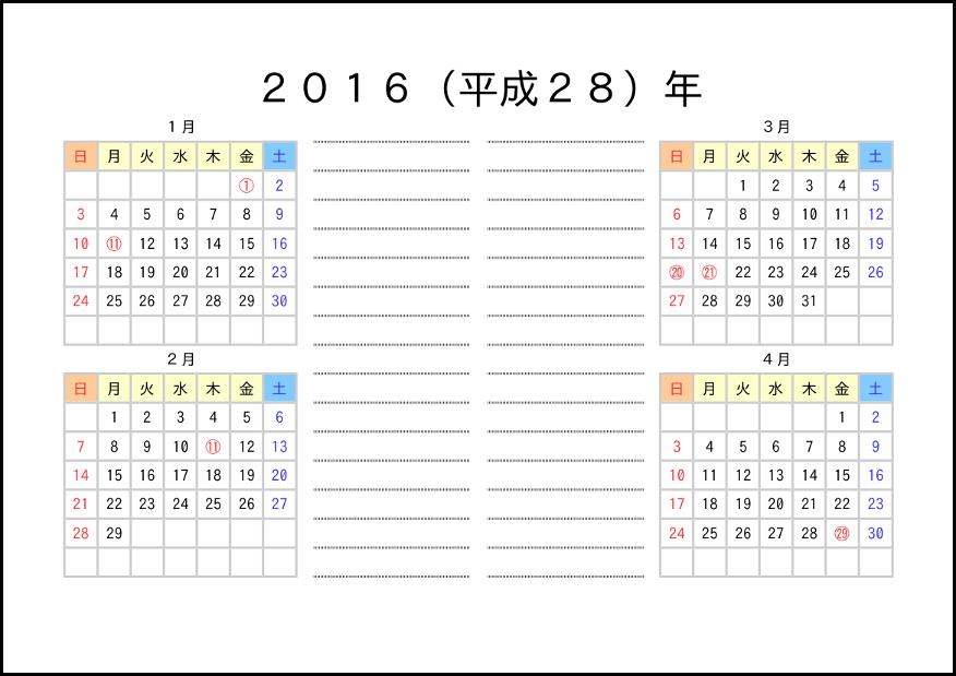 2016年カレンダ 025