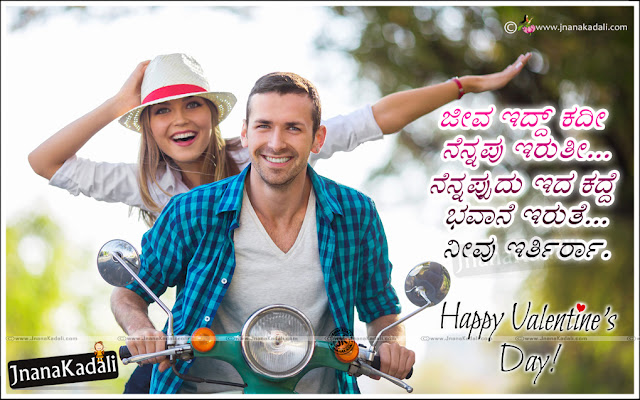 kannada love, best love quotes in kannada, kannada valentines day greetings