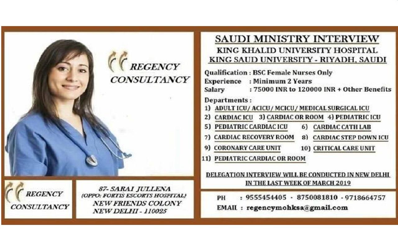 KING KHALID UNIVERSITY HOSPITAL STAFF NURSE VACANCY 2019