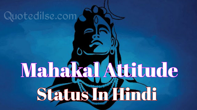 Mahakal Attitude Status In Hindi