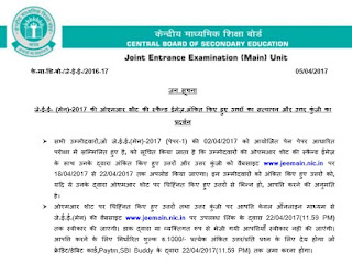 JEE Main Notice For Answer Key,OMR Sheet copy,Challenge record