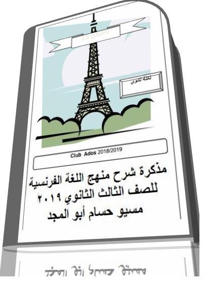أفضل مذكرة لغة فرنسية ثانوية عامة 2019 بصيغة الوورد