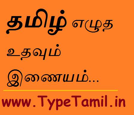 Type in Tamil Easy Tamil Typing Language Typing - mandegar info