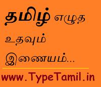 Write Tamil Online - Language converter, Online Tamil Converter , write tamil words, write tamil fonts, write tamil keyboard