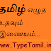 Write Tamil Online - Language converter