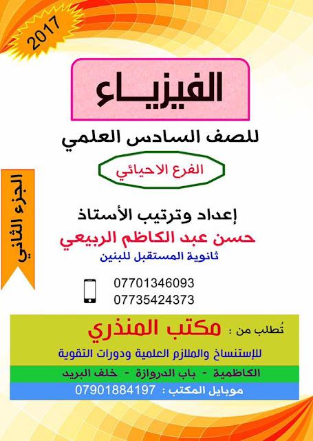 ملزمة الفيزياء للصف السادس العلمي الأحيائي للمبدع الأستاذ عبد الحسن كاظم الربيعي 2017