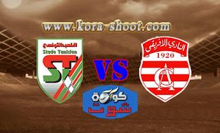 مشاهدة مباراة الافريقي والملعب التونسي بث مباشر 12-03-2019 الرابطة التونسية لكرة القدم