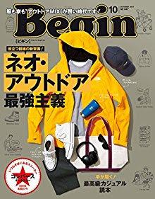 Begin (ビギン) 2017年10月号