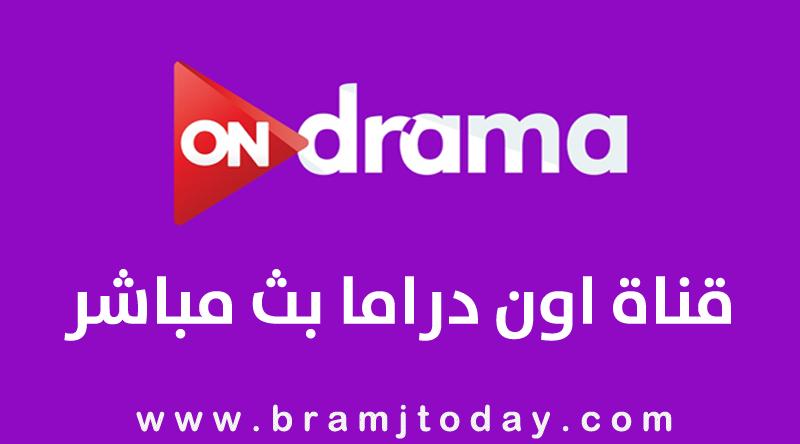 مشاهدة قناة اون دراما ON Drama بث مباشر