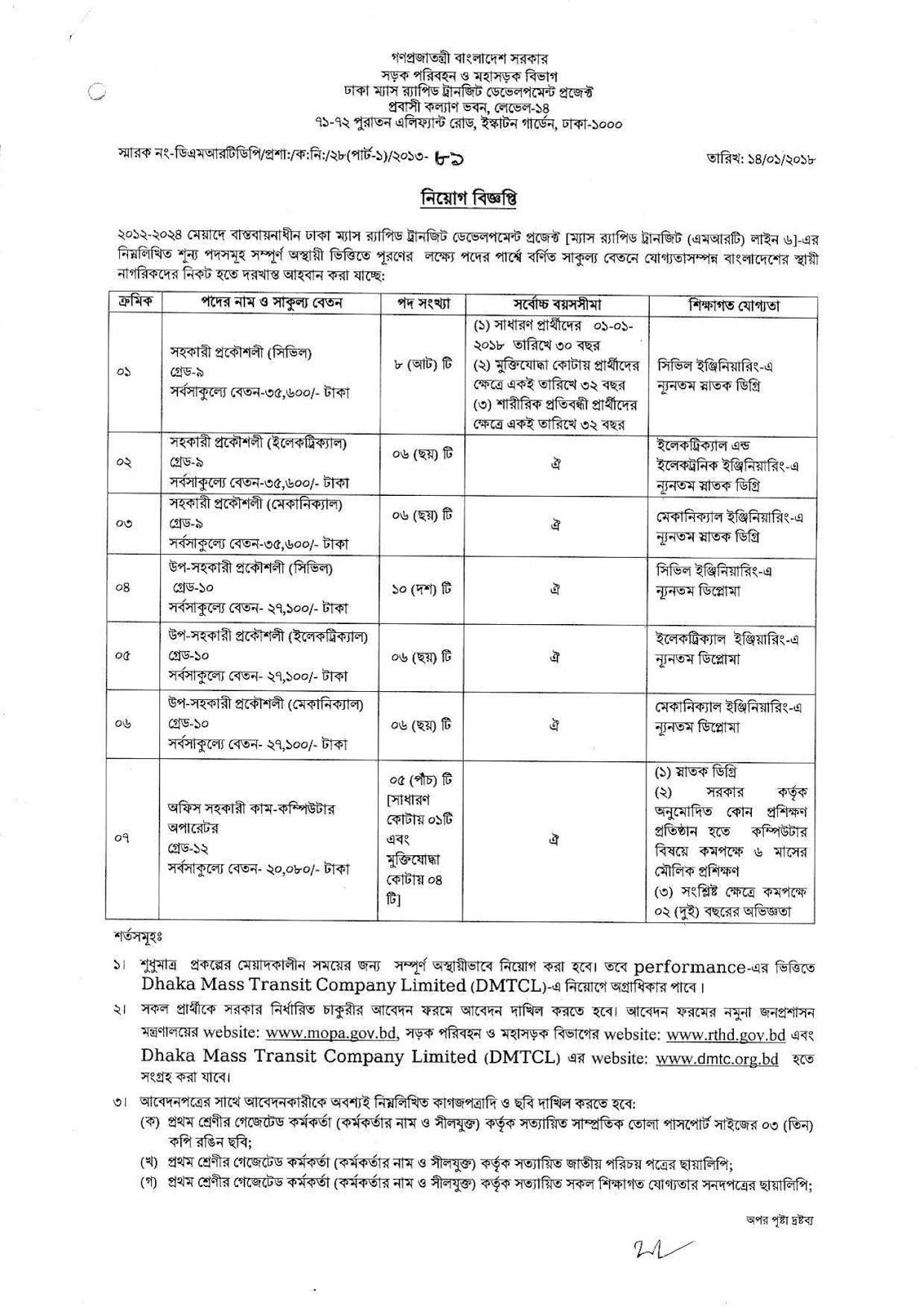 DMTCL - Dhaka Mass Transit Company Limited job circular 2018