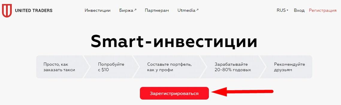 Регистрация на официальном сайте United Traders