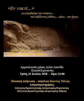 Νυχτερινές μουσικές διαδρομές κάτω απ΄τα άστρα από την Εφορεία Αρχαιοτήτων Λαμίας