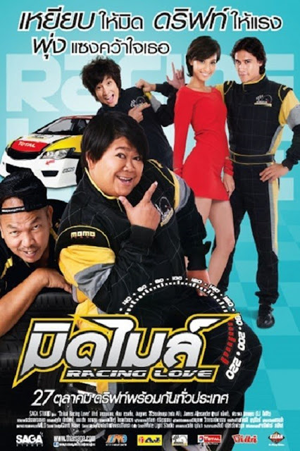 Racing Love (2011) DVDRip Subtitle Indonesia