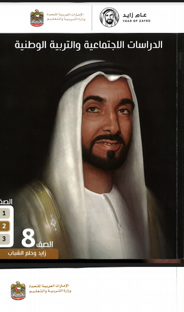 كتاب الطالب في اللغة العربية للصف الخامس