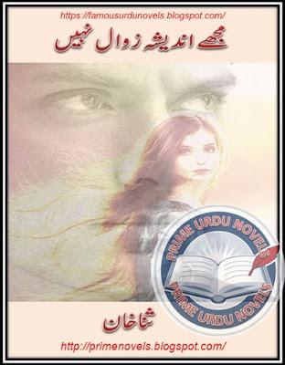 Free download Mujhe andesha e zawal nahi by Sana Khan Episode 1 to 10 pdf
