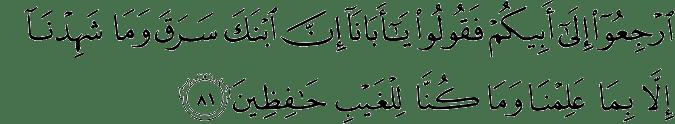 Surat Yusuf Ayat 81