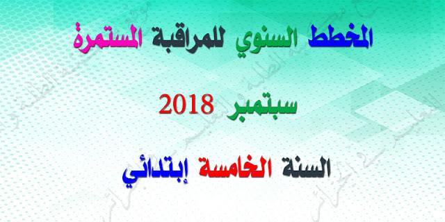 المخطط السنوي للمراقبة المستمرة السنة الخامسة إبتدائي