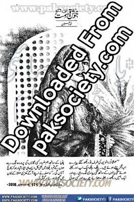 Khush qismat novel by Noor e Ain