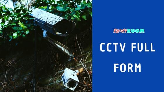 CCTV Full Form: CCTV क्या है?
