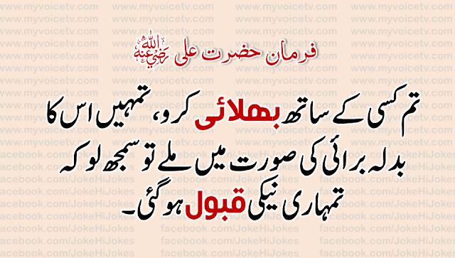 #AchiBaat - Aaj ki achi baat... ... must share this post