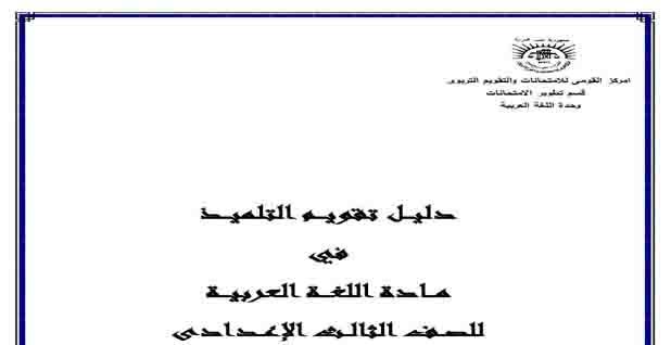 تحميل دليل تقويم الطالب في اللغة العربية تالتة اعدادي 2019 الترم الاول