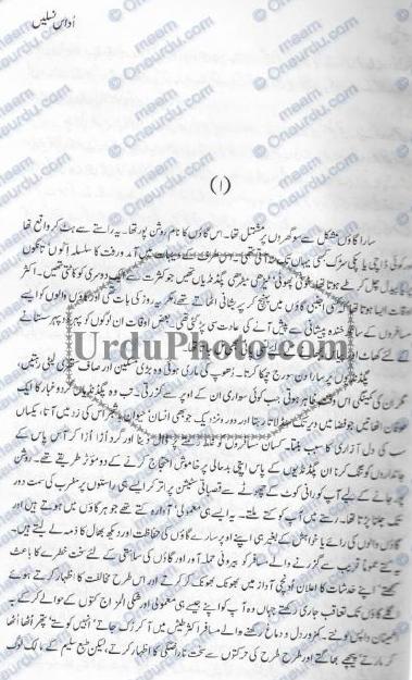 Udas Naslain By Abdullah Hussain Pdf
