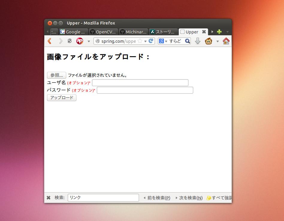 Ubuntu忘備録 Phpによるシンプルな画像アップローダと サンプルの