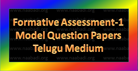 Primary Classes All Subjects Formative Assessment Model Question Papers ||1st class Telugu FA-1 Model Question Paper || 2nd class Telugu FA-1 Model Question Paper || 3rd class Telugu FA-1 Model Question Paper || 4th class Telugu FA-1 Model Question Paper || 5th class Telugu FA-1 Model Question Paper || 1st class Mathematics FA-1 Model Question Paper || 2nd class Mathematics FA-1 Model Question Paper || 3rd class Mathematics FA-1 Model Question Paper || 4th class Mathematics FA-1 Model Question Paper || 5th class Mathematics FA-1 Model Question Pape