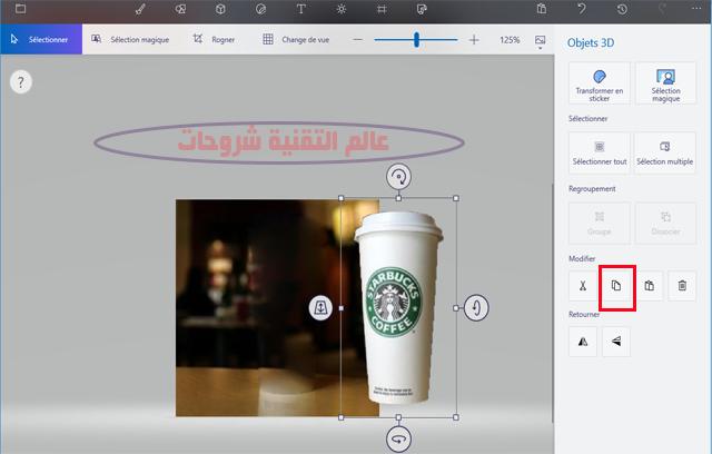 طريقة-استخراج-عنصر-من-الصورة-بدون-برامج-على-ويندوز-10-3