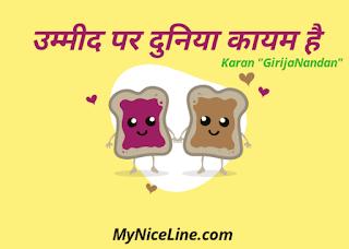 उम्मीद पर दुनिया कायम है - एक प्रेरणादायक कहानी। प्यार का मतलब समझाती, एक प्यार भरे रिश्ते की कहानी| hopefully the world continues motivational story in hindi