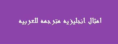 08773a06dcfef امثال انجليزيه مترجمه للعربيه