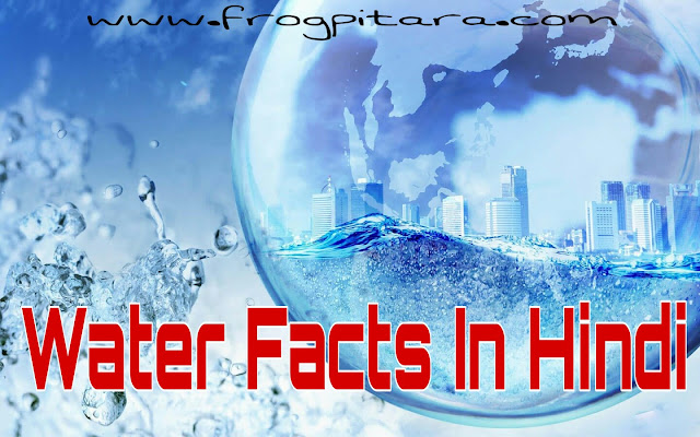 Interesting Water Facts In Hindi