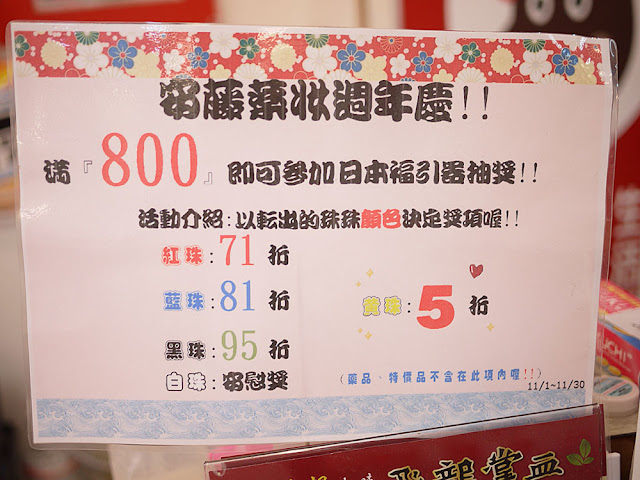 P1290285 - 【熱血採訪】台中日本零食購物│逢甲安藤藥妝生活百貨讓你不用去日本也能買日貨貨(已結束營業