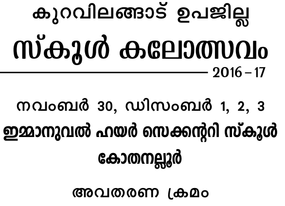 https://sites.google.com/site/melakvld/kalolsavam-2016/Revised%20programme.pdf?attredirects=0&d=1