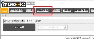 FeliCa/NFC勤怠管理GOZIC メニュー メンバー登録